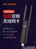 免驅1200M千兆USB雙頻5G無線網卡臺式機電腦接收器  居樂坊生活館