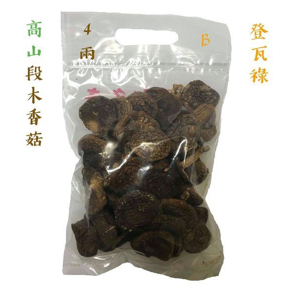 【拉拉山段木香菇】自產自銷.高山段木香菇.B級.四兩.自家栽種.登瓦祿農特產品