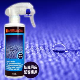 CHOOSE NanoTech鍍紡織品/麂皮/紙類專用高密度陶瓷分子鍍膜300ml