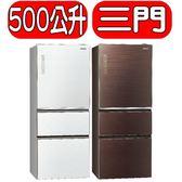 Panasonic國際牌【NR-C500NHGS-T/NR-C500NHGS-W】500L三門智慧變頻電冰箱