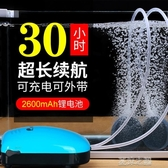 USB氧氣泵-小型鋰電池增氧泵戶外釣魚交直流兩用機氧氣泵USB養魚充電便攜式 夏沫之戀