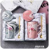 大容量馬克杯ins簡約帶蓋勺杯子陶瓷創意文藝套裝情侶水杯咖啡杯  朵拉朵衣櫥