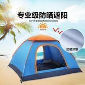 帳篷戶外3-4人全自動二室一廳2人家庭露營裝備雙人野營用品 3c優購