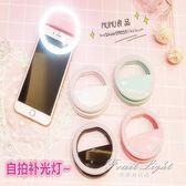 手機自拍補光燈蘋果手機美顏燈鏡頭拍照補光燈 果果輕時尚