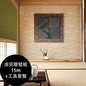 【日本製壁紙】新科(SINCOL)【塗完膠壁紙15m+工具套餐】楓葉 日式 和風 和室 牆紙 DIY道具 BA6476