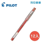 PILOT 百樂 LH-20C5-R 紅色 0.5 超細鋼珠筆 12入/盒