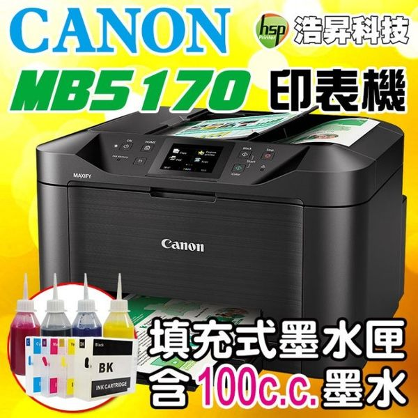 Canon MB5170(不含原廠匣)+小供墨系統(空匣+晶片)+防水100cc四色 送好禮