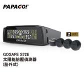 【公司貨】PAPAGO! TireSafe S72E 太陽能胎壓偵測器(胎外式) 太陽能設計 胎溫監控 胎壓檢測 輪胎