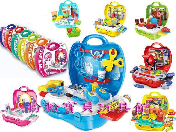 最新款~手提箱全系列~醫護手提箱/化妝提箱/廚房組等超多款式~家家酒玩具~*粉粉寶貝玩具*