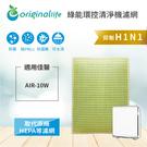 佳醫空氣清淨機濾網:AIR-10W 超淨...
