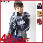 出清 法蘭絨 格紋 圍巾披肩 2018秋冬 現貨 免運費 日本品牌【coen】