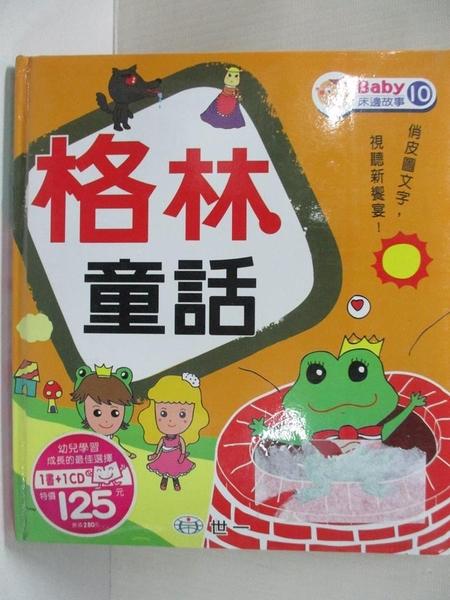 【書寶二手書T8/兒童文學_APT】格林童話_程怡菁