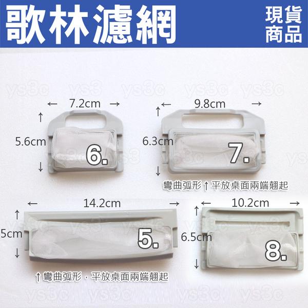 (一組三入免運) KOLIN 歌林洗衣機濾網棉絮過濾網洗衣機濾網 BW-95ES BW-1051S BW-1053S
