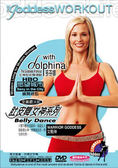 肚皮舞女神系列-女戰神塑身教學DVD多芬娜HBO慾望城市編舞總監