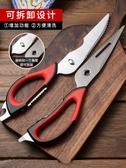 廚房剪刀不銹鋼強力雞骨剪