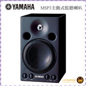 ~小麥老師樂器館~Yamaha  貨MSP3 主動式監聽喇叭  單顆  音樂製作錄音室