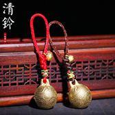 清鈴鑰匙扣辟邪黃銅虎頭鈴鑰匙扣復古民族風禮物【新年交換禮物降價】
