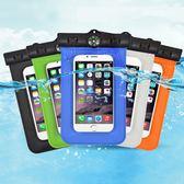 手機防水袋觸控式附指南針 (六色可選)