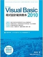 二手書博民逛書店《Visual Basic 2010 程式設計範例教本(附1光碟