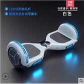 平衡車 超盛智能電動自平衡車兒童車代步小孩電動平行車成年 晶彩 99免運