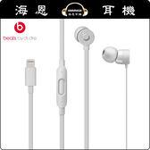 【海恩數位】Beats urBeats3 入耳式耳機 Lightning 接頭 磨砂銀 公司貨保固