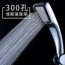 300孔增壓蓮蓬頭 方形造型 超強水壓