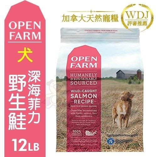 『寵喵樂旗艦店』Open Farm開放農場 深海菲力野生鮭12LB.維持健康柔亮毛質.犬糧