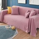 北歐簡約全蓋通用萬能沙發套罩沙發針織巾全包四季套單毯子墊蓋布 夢幻小鎮