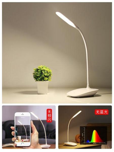 檯燈 兒童LED小檯燈護眼書桌大學生可充電宿舍學習USB台風家用寢室床頭 可可鞋櫃