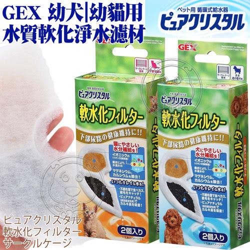 【 zoo寵物商城 】日本GEX》幼犬|幼貓活性碳+水質軟化淨水濾材(1盒2入)半圓形替換濾芯濾棉