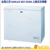 含運含基本安裝 台灣三洋 SANLUX SCF-203M 203L 上掀式 冷凍櫃 防火設計 活動式 可調式腳座