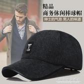 男士帽子冬季毛呢棒球帽保暖鴨舌帽中老年人秋冬爸爸爺爺老頭棉帽 名購居家