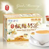 【京工】楓糖奶茶(10入)~220g/盒~奶素食