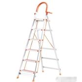 鋁合金梯子多功能室內加厚伸縮梯便攜扶梯五步摺疊家用人字梯 雙十二全館免運