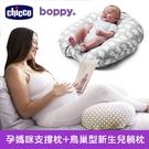 【好孕媽咪組】Boppy孕媽咪支撐枕+鳥巢型新生兒躺枕