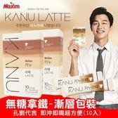 韓國 MAXIM麥心 KANU 無糖拿鐵 漸層包裝 (13.5gx10入) 漸層質感 無糖拿鐵咖啡 咖啡 沖泡飲品