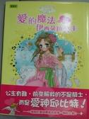 【書寶二手書T3/繪本_LBL】愛的魔法與伊西朵拉公主_凱特.潔絲