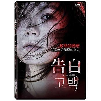 告白 DVD Confession (購潮8)