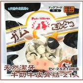 *KING WANG*日本Pet Village《2.5吋 牛奶牛皮骨結PV-2521MKB》天然潔牙補鈣愛犬點心-21入