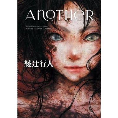 Another(全新書封版)