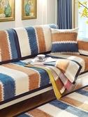 北歐冬沙發墊套四季防滑通用布藝現代簡約全包萬能套沙發坐墊罩巾