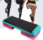 韻律踏板有氧健身拉筋大踏板健身跳操踏板健身房專用igo   麥琪精品屋