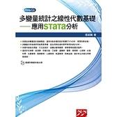 多變量統計之線性代數基礎(應用STaTa分析)(附光碟)