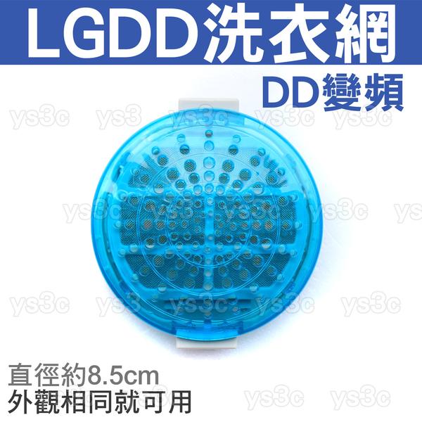 LG DD變頻洗衣機濾網 (LGDD-O)(外觀相同就可用)WF-139PG WF-159RG WF-114WG