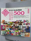 【書寶二手書T2/設計_YFV】設計師不傳的私房秘技-牆設計500_漂亮家居編輯部