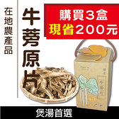 【牛蒡片禮盒300克/盒*3盒】-年節好禮 風靡亞洲日本的健康食材 煲湯煮茶好方便