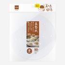 UdiLife 美味關係蒸墊紙-8吋(50枚)【愛買】