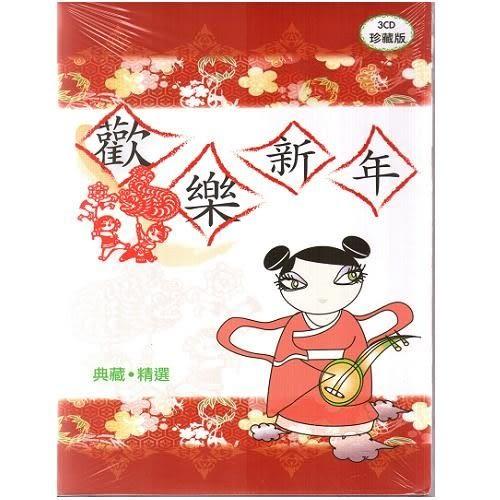 歡樂新年典藏精選CD(3片裝)