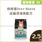 寵物家族-烘焙客Oven-Baked-成貓深海魚配方2.5lb