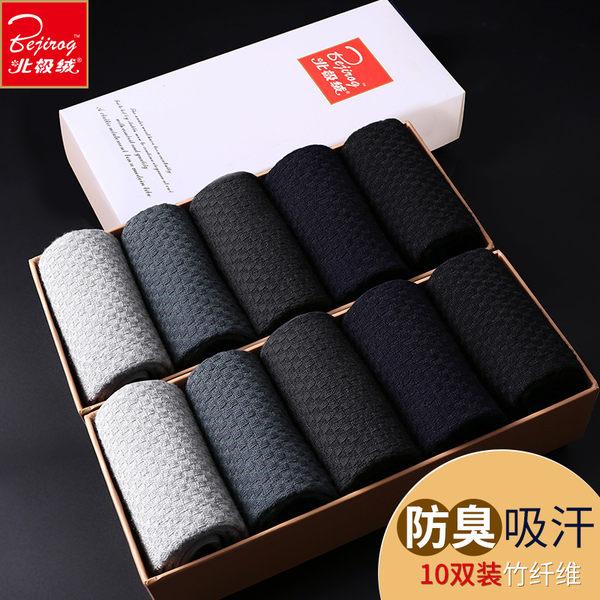 北極絨男士襪子竹纖維中筒四季中厚秋冬防臭吸汗黑色商務透氣短襪